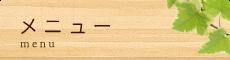 笹塚駅徒歩4分。整体を受けるなら「笹塚さくら鍼灸整骨院」 メニュー
