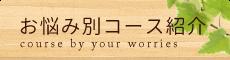 笹塚駅徒歩4分。整体を受けるなら「笹塚さくら鍼灸整骨院」 お悩み別コース紹介